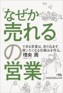 「なぜか売れる」の営業 日経ビジネス人文庫