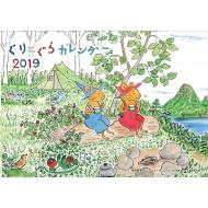 ぐりとぐらカレンダー 2019
