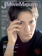 J Movie Magazine Vol.39 [パーフェクト・メモワール]