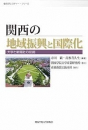 関西の地域振興と国際化 大学と新聞社の役割 産研レクチャー・シリーズ