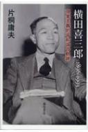 横田喜三郎1896‐1993 現実主義的平和論の軌跡