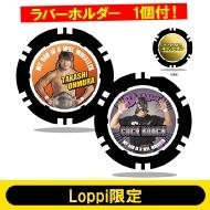 コインコレクションセット 映画「パパはわるものチャンピオン」【Loppi限定】