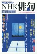 NHK 俳句 2018年 9月号