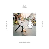 うつらない / 歩いてみたら 【完全生産限定盤】(10インチシングルレコード)