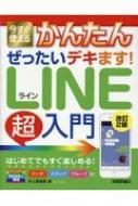 今すぐ使えるかんたん ぜったいデキます! LINE超入門 改訂2版