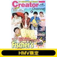 Creator Channel vol.12 [コスミックムック]【HMV限定版】