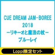 CUE DREAM JAM-BOREE 2018 Blu-ray(Blu-ray1枚+ライブ盤CD1枚)【Loppi・HMV限定セット】
