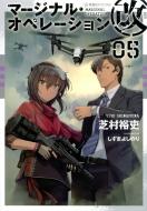 マージナル・オペレーション改 05 星海社FICTIONS