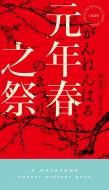 元年春之祭 ハヤカワ・ポケット・ミステリ