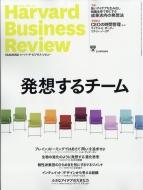 Harvard Business Review (ハーバード・ビジネス・レビュー)2018年 9月号