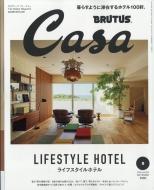 Casa BRUTUS (カーサ・ブルータス)2018年 9月号