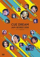 CUE DREAM JAM-BOREE 2018 DVD通常盤