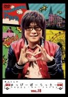 森川さんのはっぴーぼーらっきー VOL.18