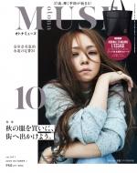 otona MUSE (オトナミューズ)2018年 10月号(表紙:安室奈美恵)
