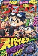 月刊コロコロコミック 2018年 9月号
