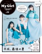 """別冊CD&DLでーた My Girl vol.24 """"VOICE ACTRESS EDITION"""" カドカワエンタメムック"""