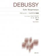 ドビュッシーベルガマスク組曲 New Edition解説付 標準版ピアノ楽譜