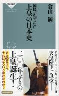 国民が知らない上皇の日本史 祥伝社新書