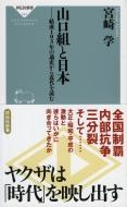 山口組と日本 結成103年の通史から近代を読む 祥伝社新書