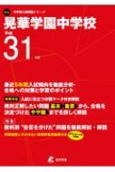 晃華学園中学校 平成31年度 中学校別入試問題集シリーズ