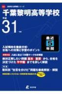 千葉黎明高等学校 平成31年度 高校別入試問題集シリーズ