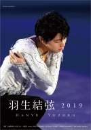 羽生結弦 / 2019年卓上カレンダー