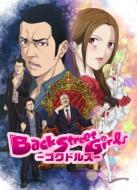 Back Street Girls -ゴクドルズ-DVD BOX