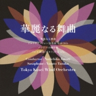 華麗なる舞曲: 飯森範親 / 東京佼成wind O 田中靖人(Sax)(Uhqcd)