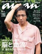 an・an (アン・アン)2018年 8月 29日号