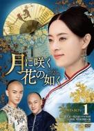 月に咲く花の如く DVD-BOX1(12枚組)