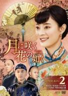 月に咲く花の如く DVD-BOX2(12枚組)