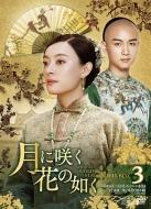 月に咲く花の如く DVD-BOX3(12枚組)