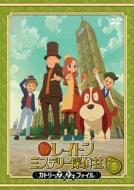 レイトン ミステリー探偵社 〜カトリーのナゾトキファイル〜DVD Vol.5
