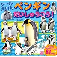 シールえほん ペンギンだいしゅうごう! どうぶつアルバム