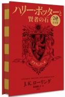 ハリー・ポッターと賢者の石 グリフィンドール 20周年記念版