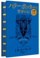 ハリー・ポッターと賢者の石 レイブンクロー 20周年記念版