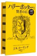 ハリー・ポッターと賢者の石 ハッフルパフ 20周年記念版