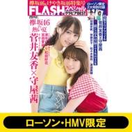 【ローソン限定】FLASHスペシャルグラビアBEST 2018盛夏号 FLASH (フラッシュ)2018年 9月 15日号増刊