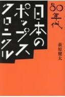 80年代 日本のポップス クロニクル
