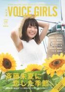 B.L.T.VOICE GIRLS Vol.35 TOKYO NEWS MOOK