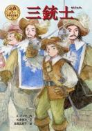 三銃士 ポプラ世界名作童話