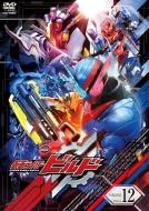 仮面ライダービルド VOL.12<完>[DVD]