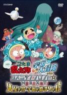 忍たま乱太郎の宇宙大冒険 withコズミックフロント☆NEXT 火星の段・宇宙のはじまりの段