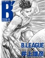 B' 2018-19 B.LEAGUE×井上雄彦 週刊朝日ムック