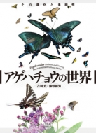 アゲハチョウの世界 その進化と多様性