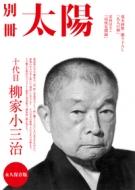 十代目 柳家小三治 別冊太陽スペシャル
