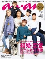 an・an (アン・アン)2018年 9月 5日号