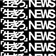 「生きろ」 【初回盤A】(+DVD)