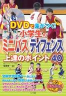 DVDで差をつける!小学生のミニバスディフェンス 上達のポイント40