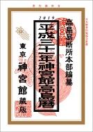 神宮館高島暦 平成31年版